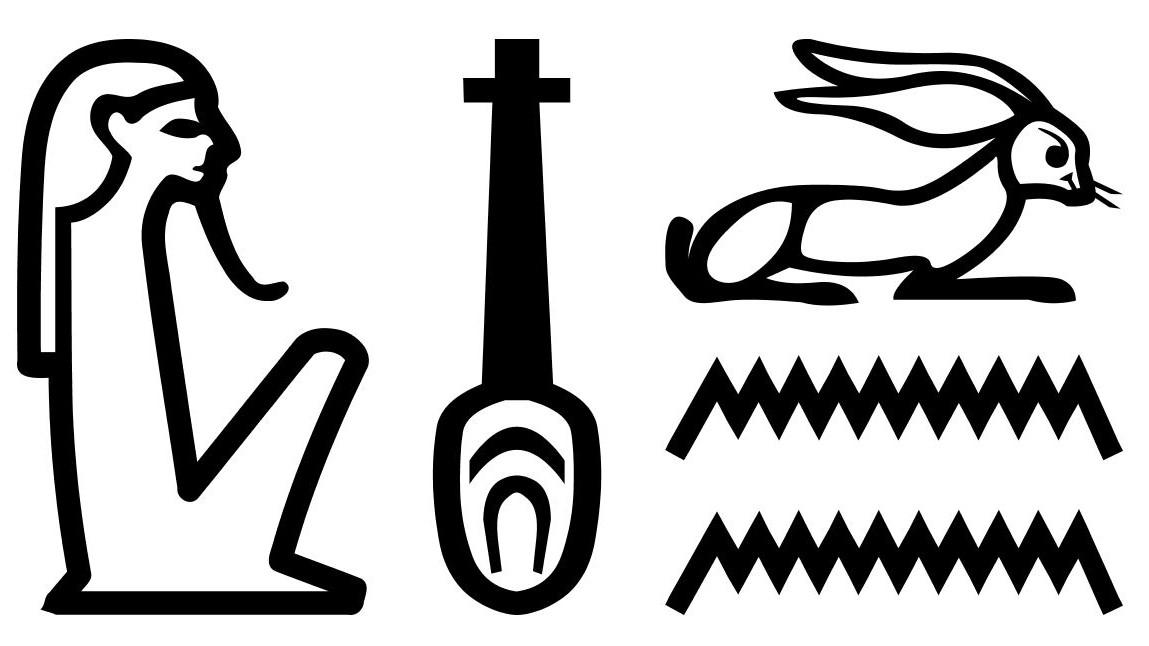 Ounennéfer en hiéroglyphes